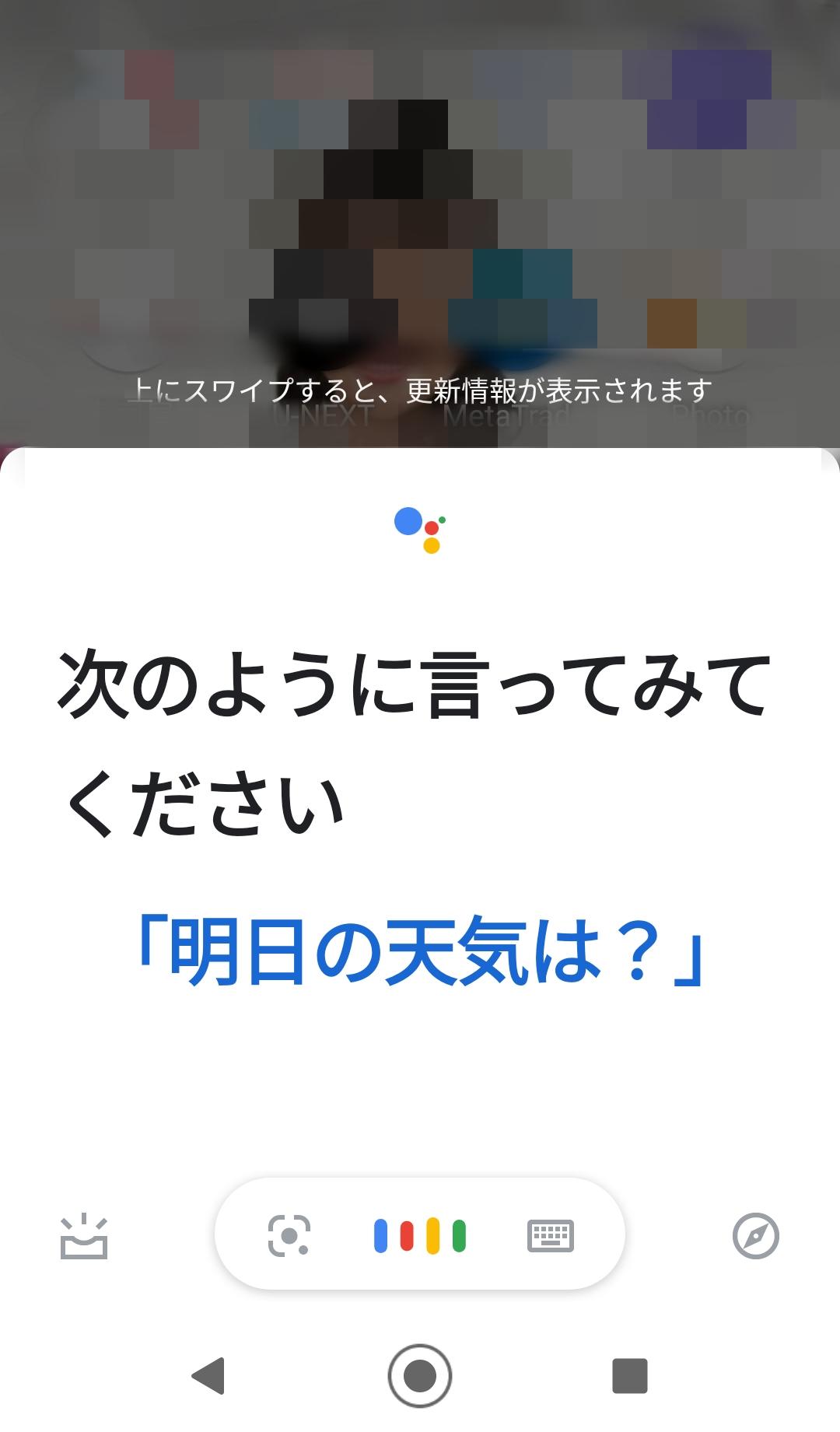Googleアシスタント 起動画面 ホーム画面 長押し