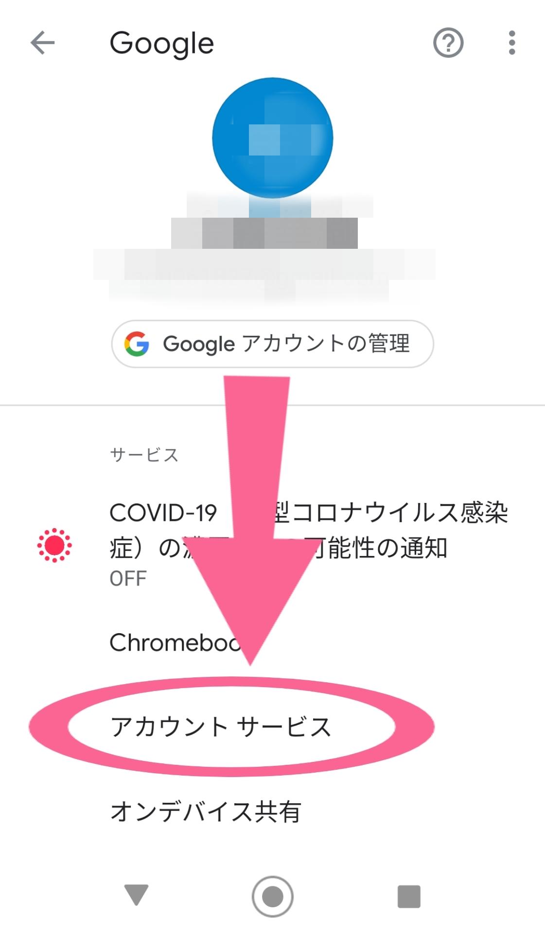 Googleアシスタント オフにする手順 アカウントサービス タップ