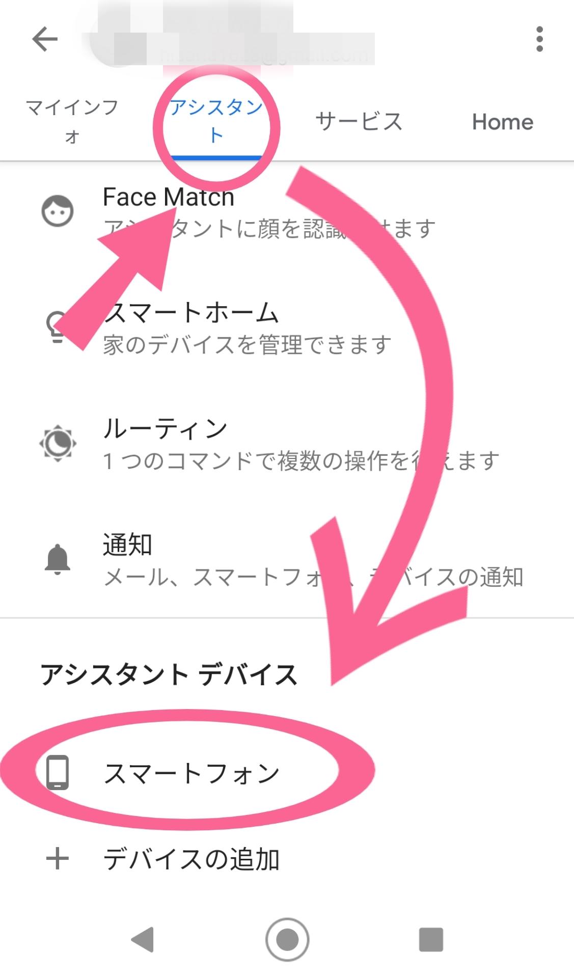 Googleアシスタント オフにする手順 アシスタント タブ スマートフォン タップ