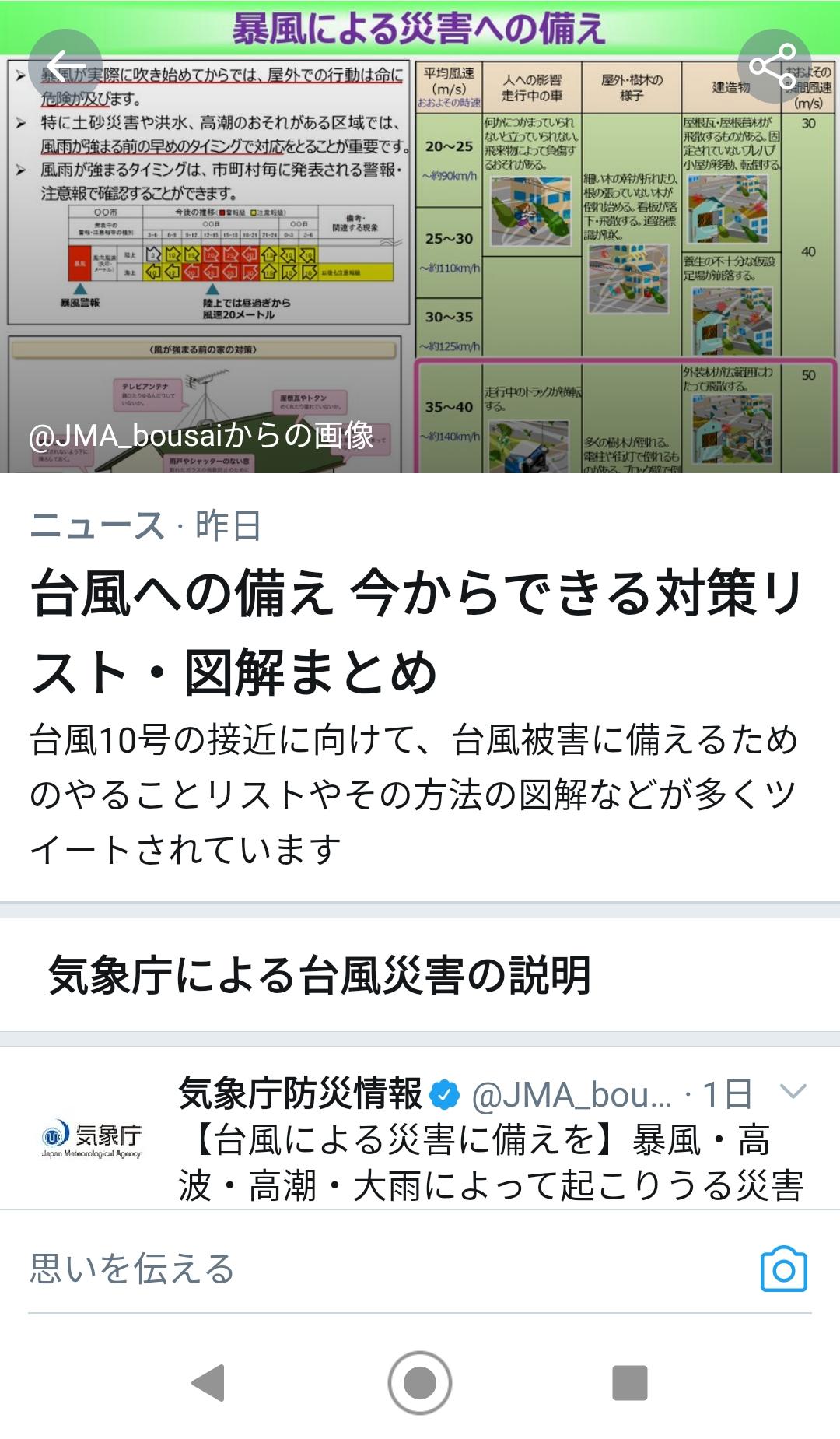 Twitter モーメント 情報 詳細 まとめ