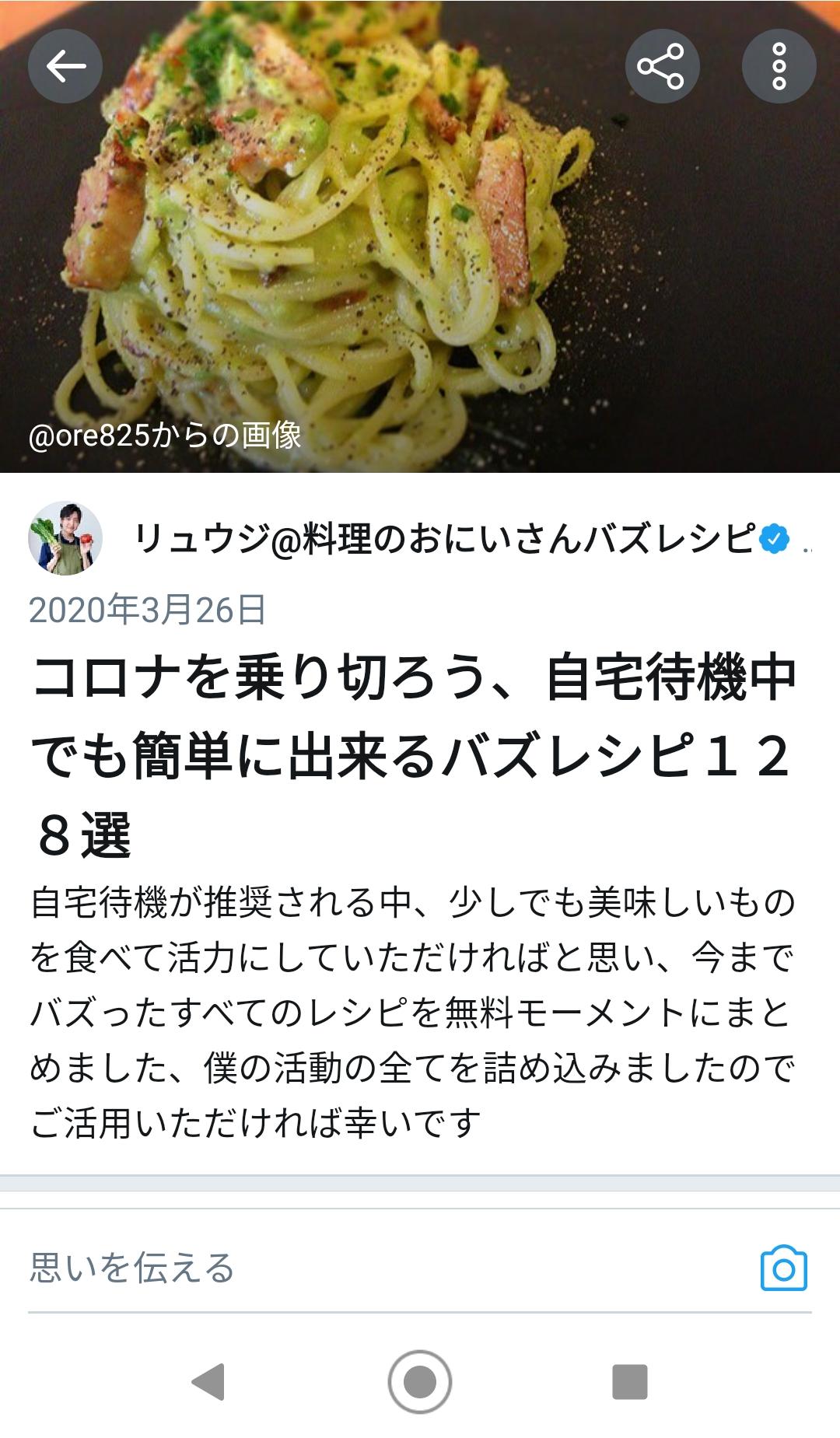Twitter モーメント 作品集 まとめ ポートフォリオ