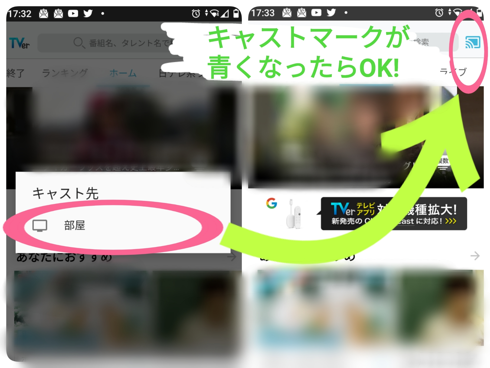 TVer Android キャスト先 選択 タップ マーク 青色 完了