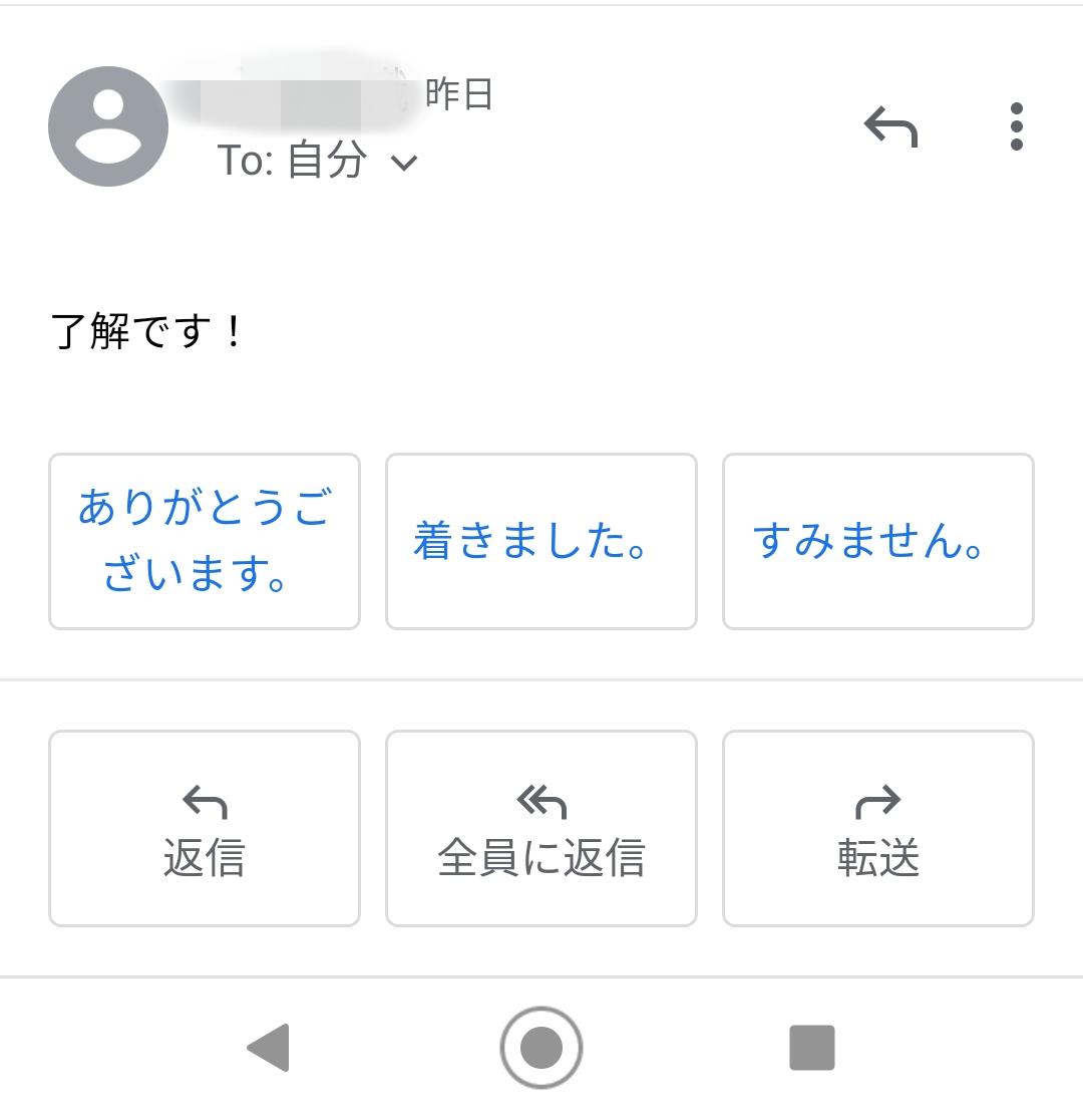 Gmail スマートリプライ 便利 3つ 選択肢 タップ 簡単 返信
