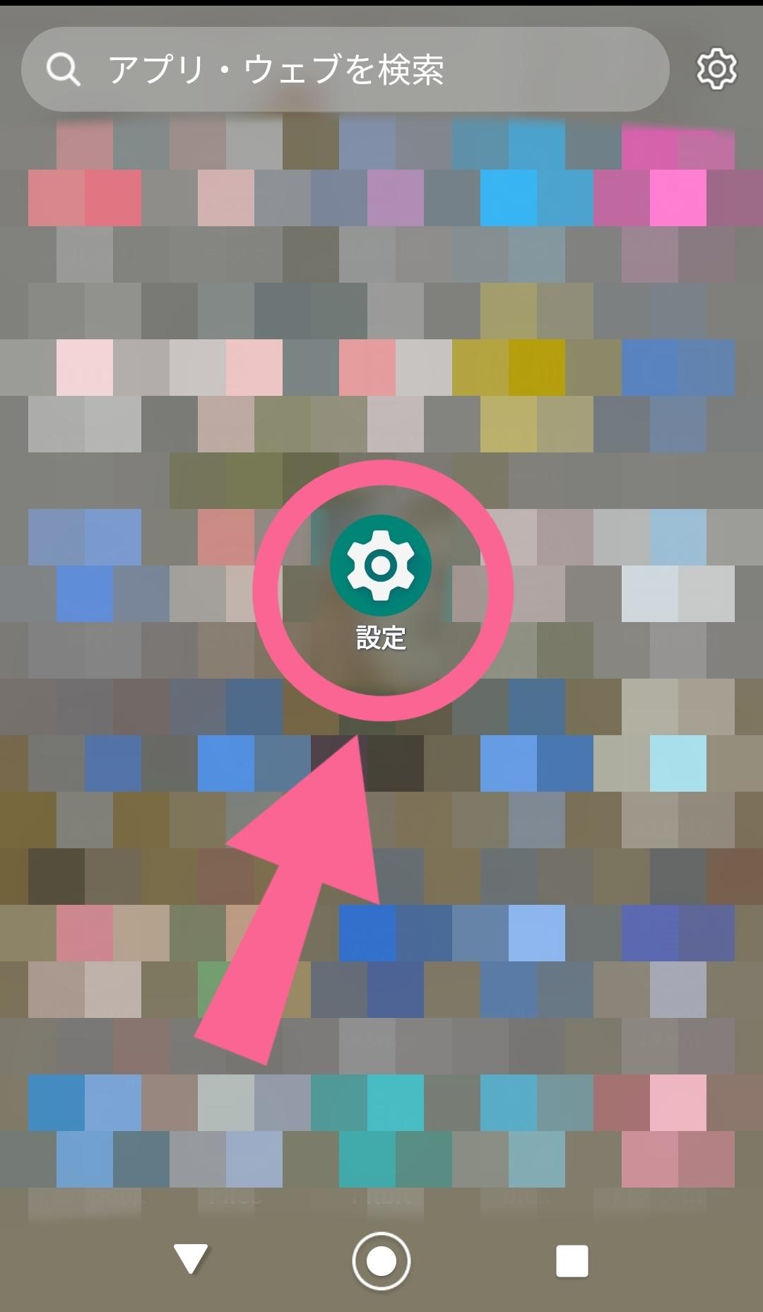 スマホ Android 設定 アプリ タップ