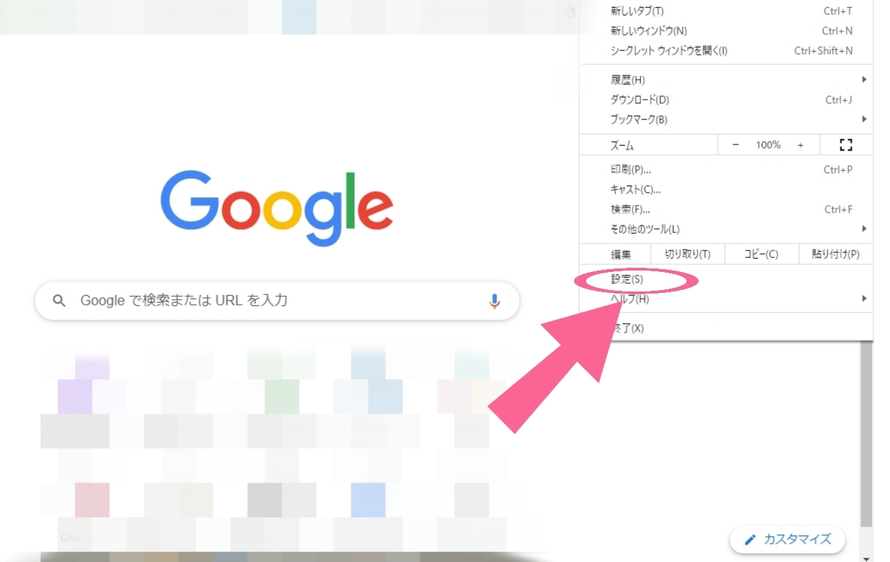 Google Chrome メニュー 設定 クリック