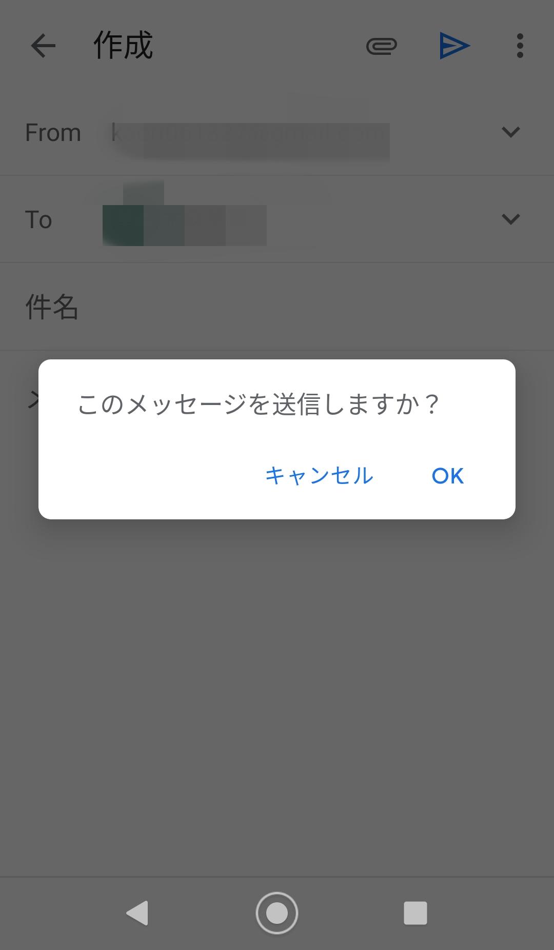 Gmail Android 送信 確認 画面 表示 可能