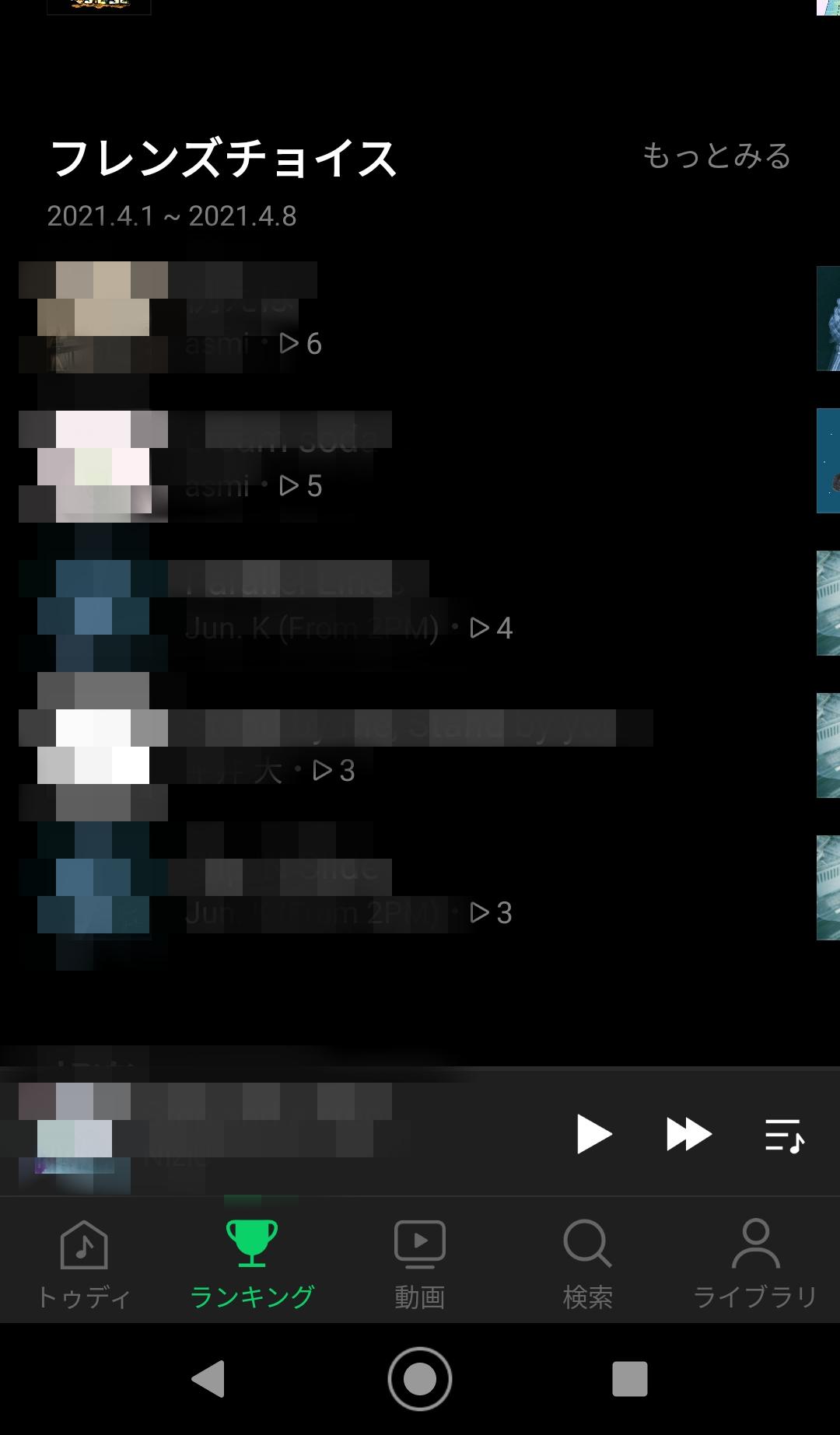 LINE MUSIC フレンズチョイス 表示 例 画面