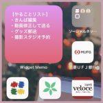 「Widget Memo」を使って好きな色のメモ帳をホーム画面に追加しよう!シンプルで使いやすく、自由に色変え可能!
