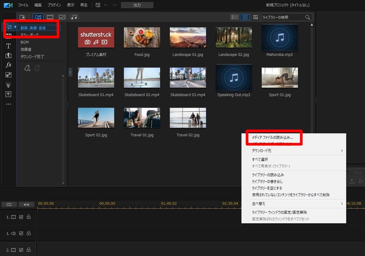 PowerDirector写真取り込み画面画像