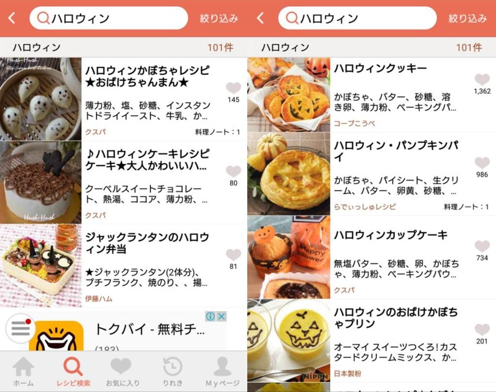 厳選されたレシピを探せるアプリ