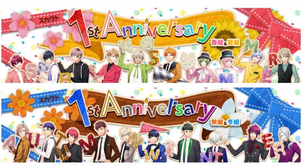 【エースリー】「応援イベントスカウト」10連2回無料。新SRは1周年イベントに超有利!【A3!】
