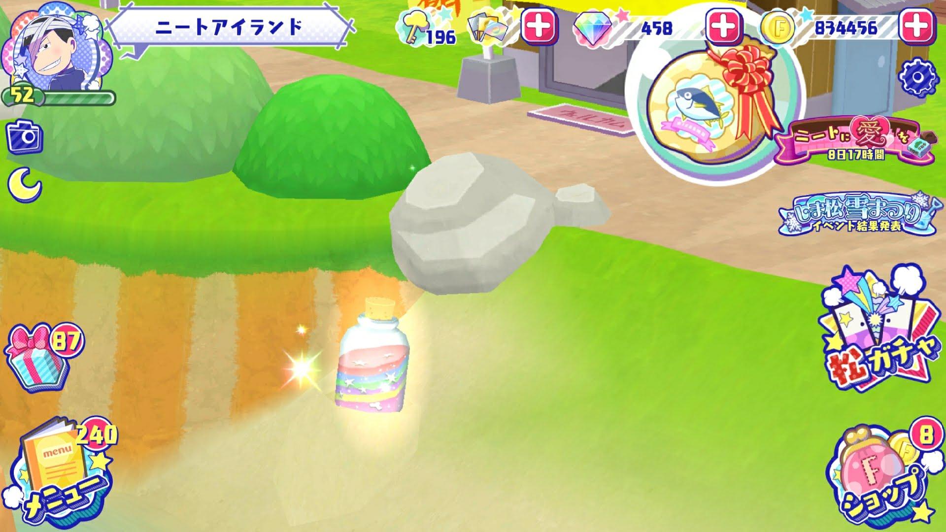【しま松】虹の砂の瓶をうまく活用