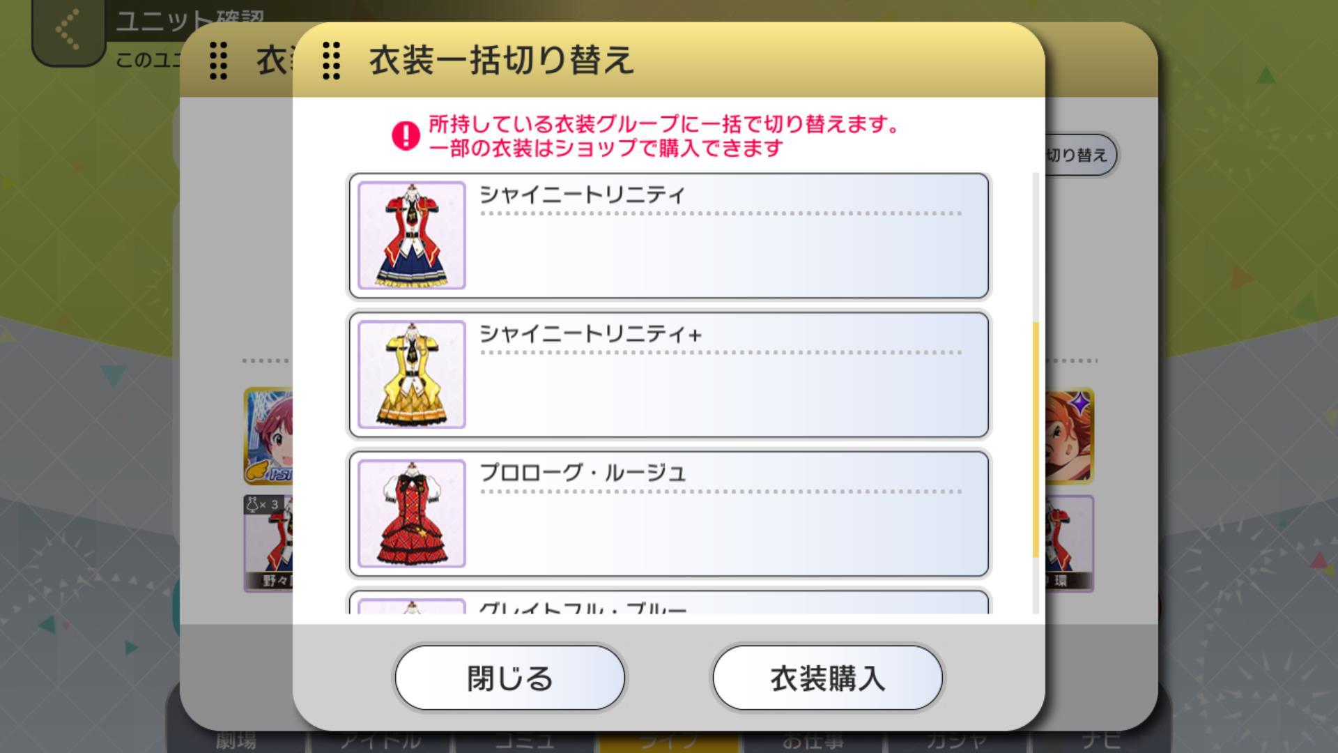 ミリシタ13人ライブ