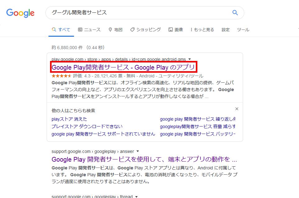 グーグル開発者サービス 検索
