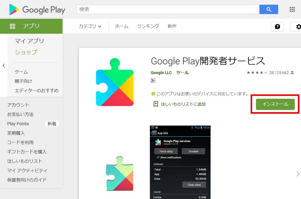 Google Play開発者サービス PCのアップデート画面