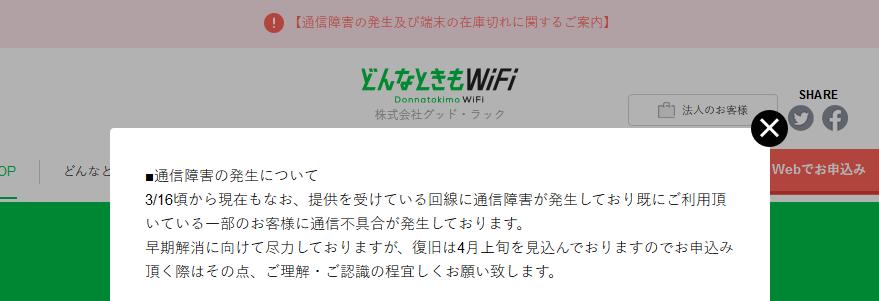 どんなときもWiFi 電波障害
