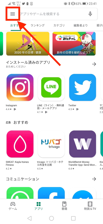 アプリのバージョンをアップ2