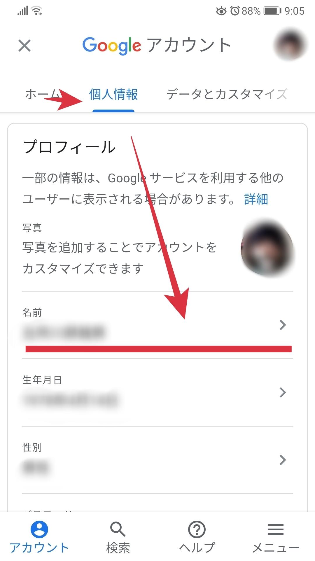 Googleのアカウント設定
