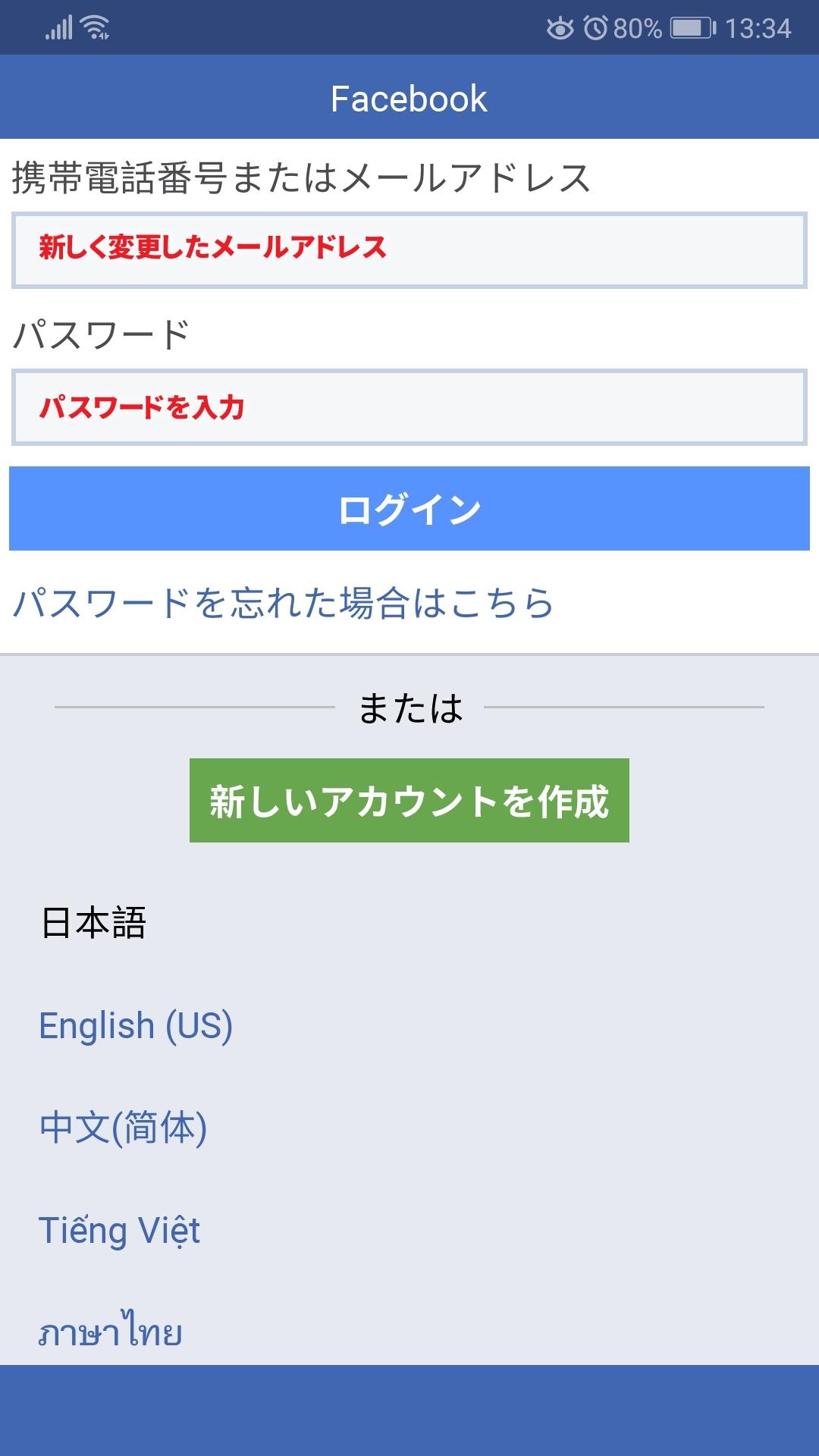 Facebookのメールアドレスを変更