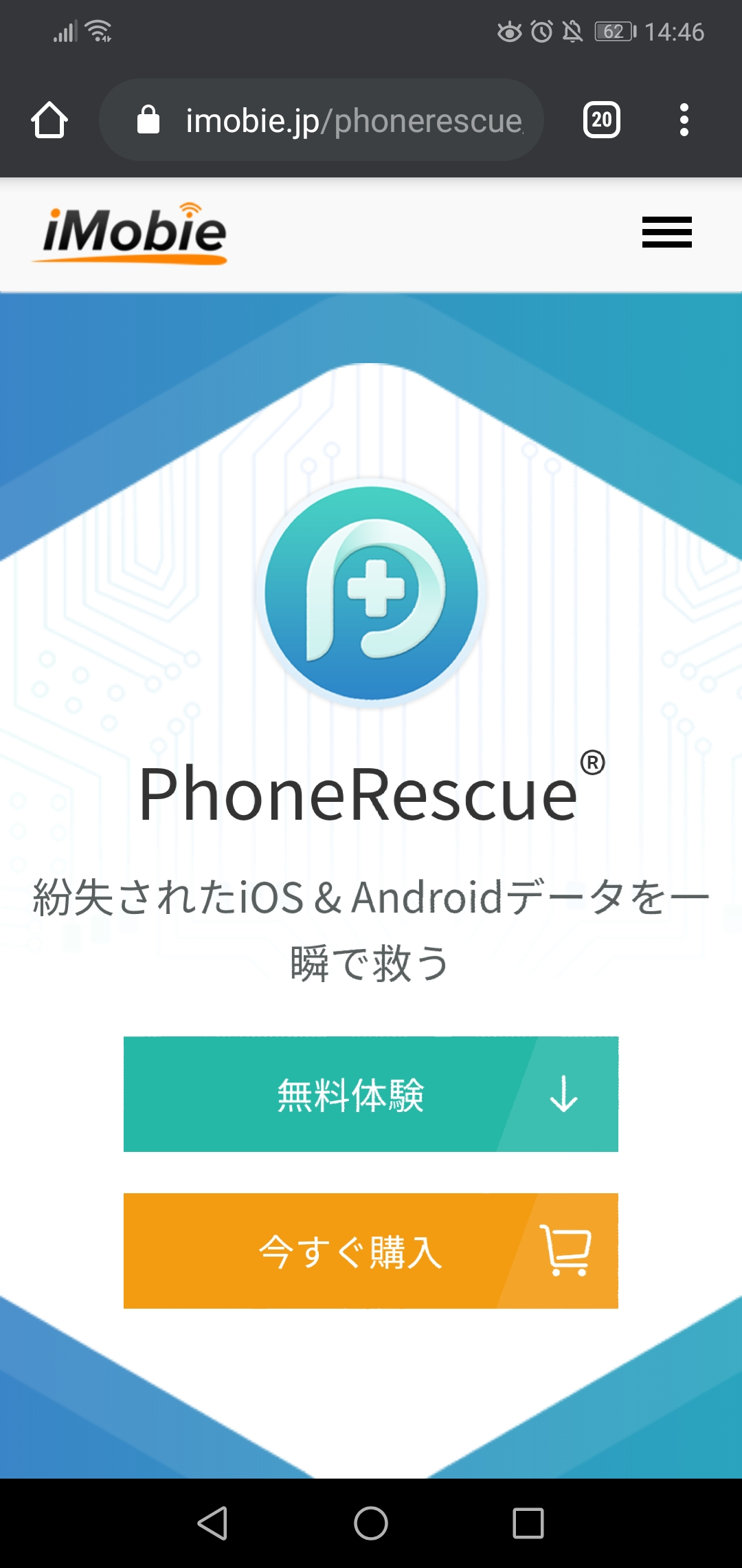 PhoneRescue for Androidスクショ