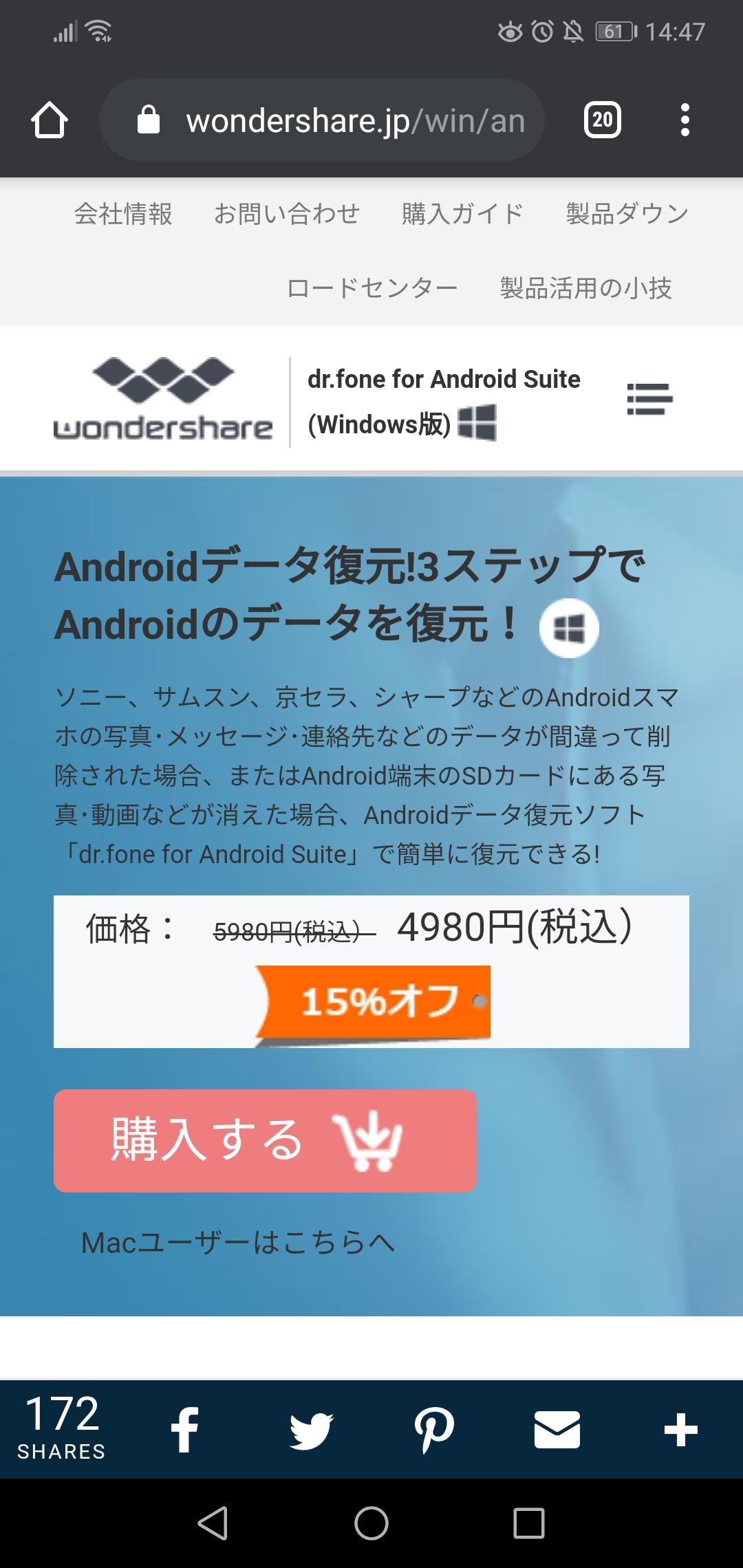 dr.fone-Androidデータ復元スクショ