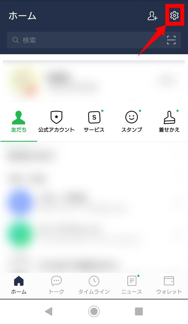 LINEホーム画面
