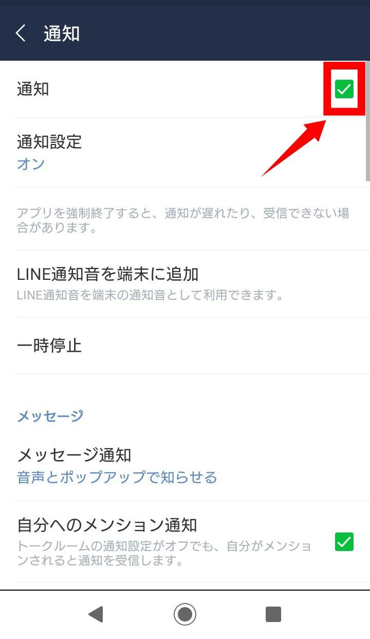 LINE通知画面