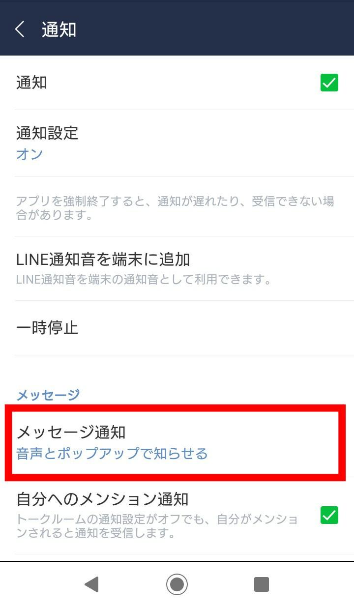 LINE通知画面_メッセージ通知