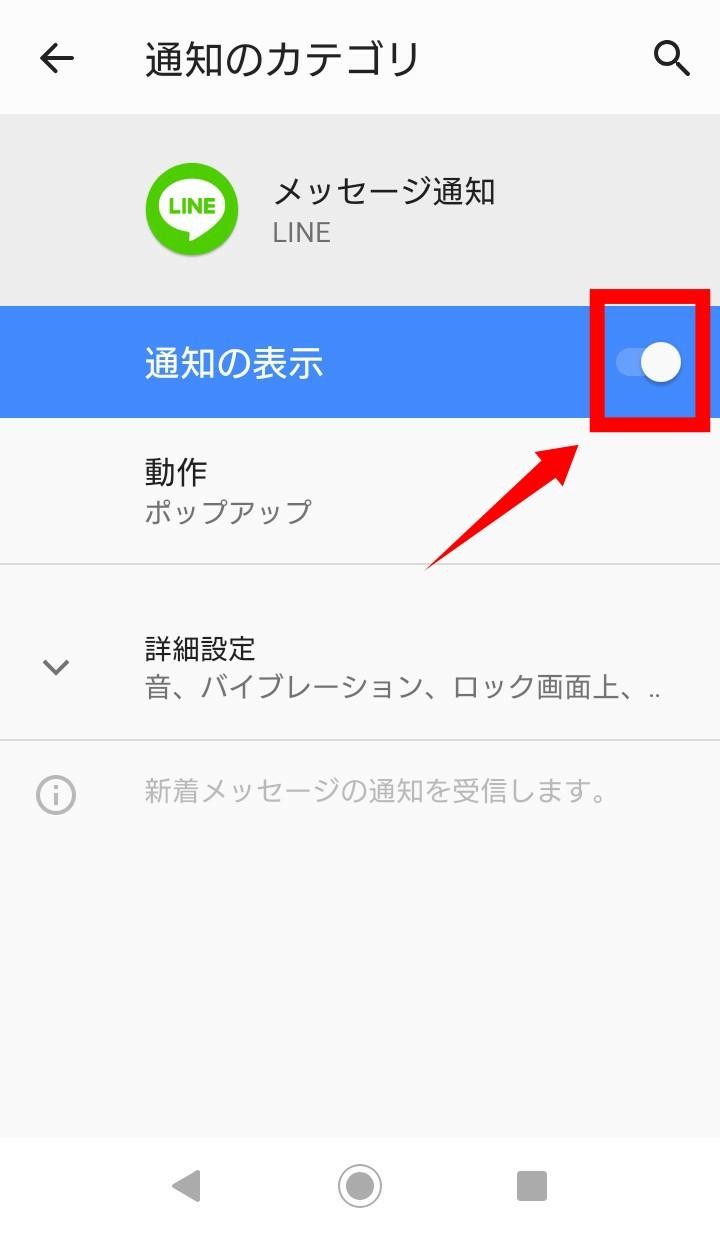 Androidメッセージ通知画面