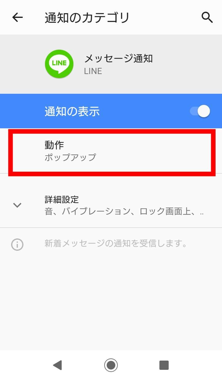 Androidメッセージ通知画面_動作