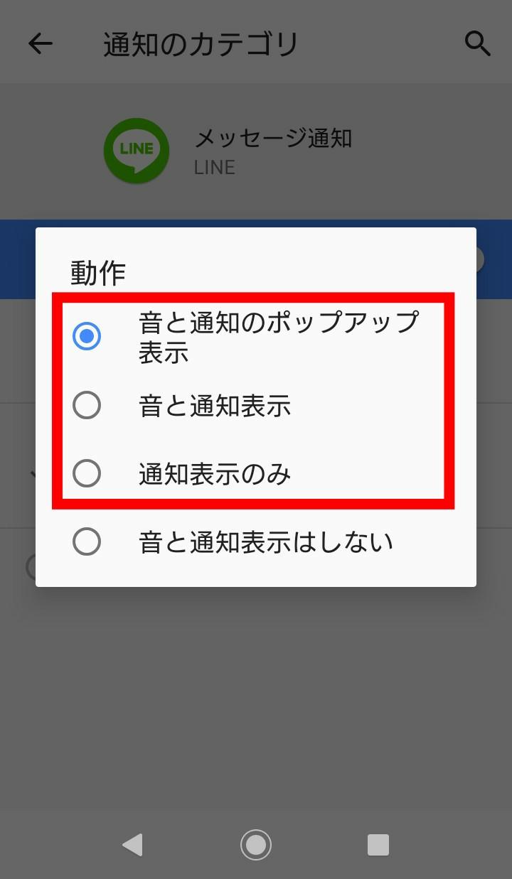 Androidメッセージ通知画面_動作ポップアップ
