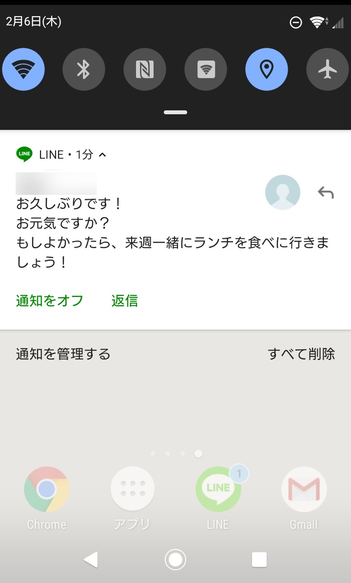 Android通知バー_LINE