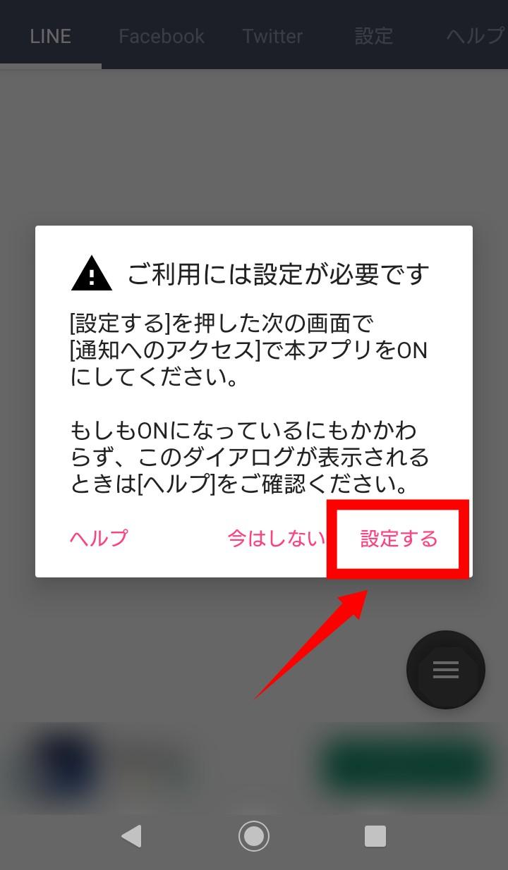 のぞきみアプリ_設定画面