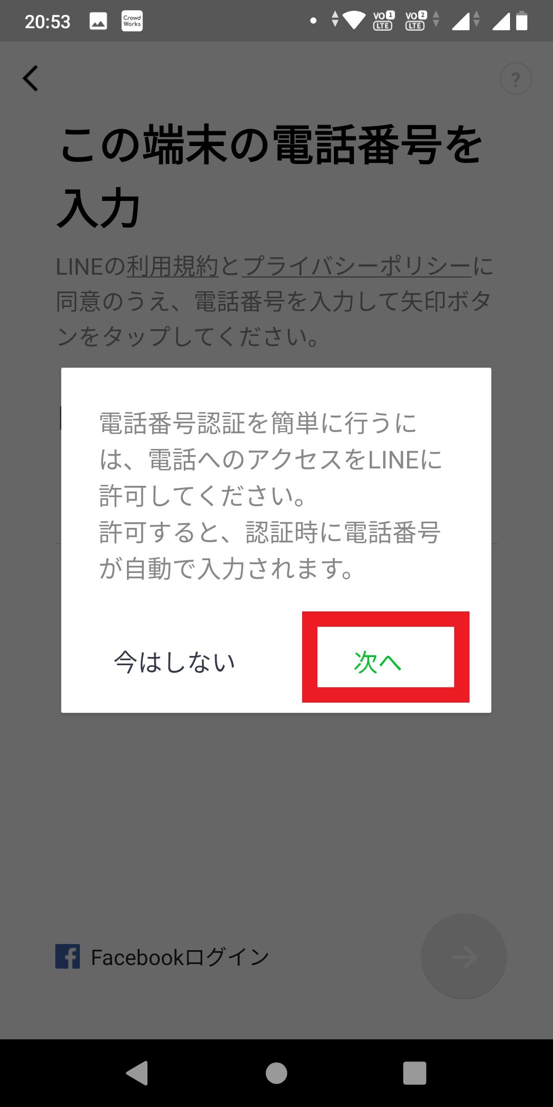 連絡先へのアクセス許可確認画面