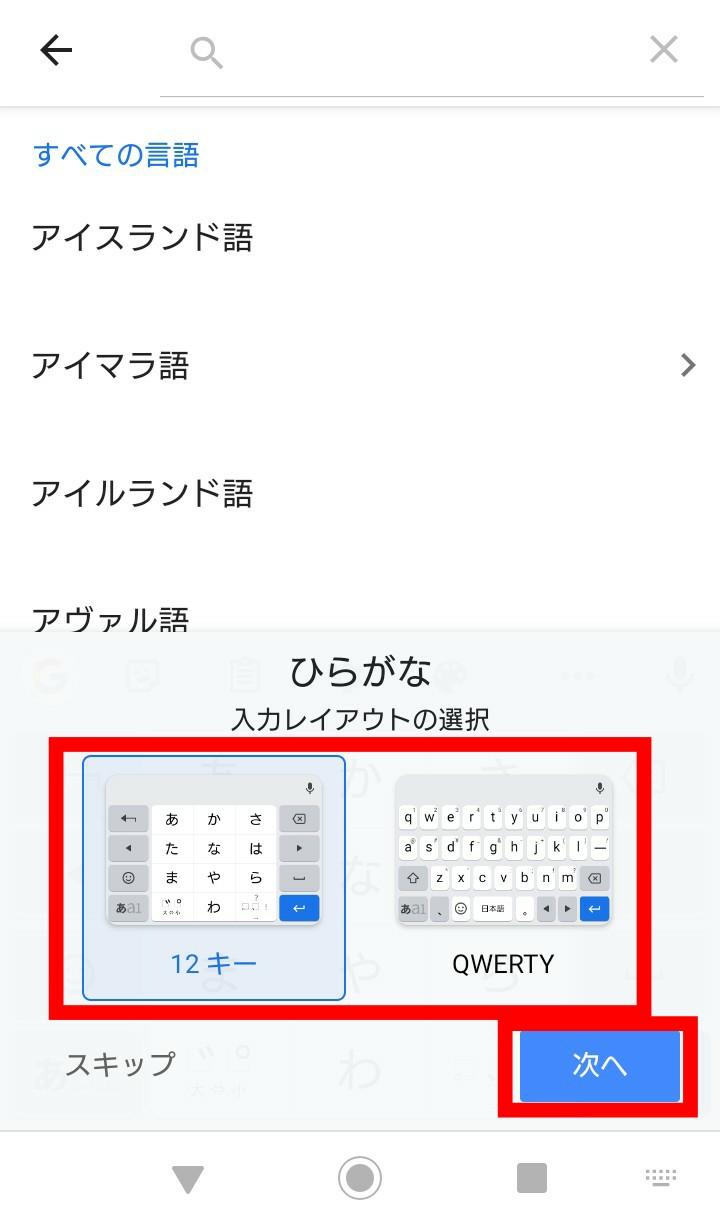 Gboard日本語ひらがな入力用キーボード設定