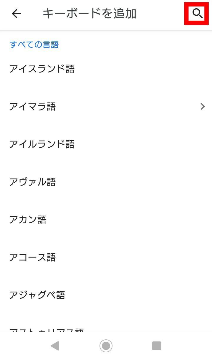 Gboard言語検索