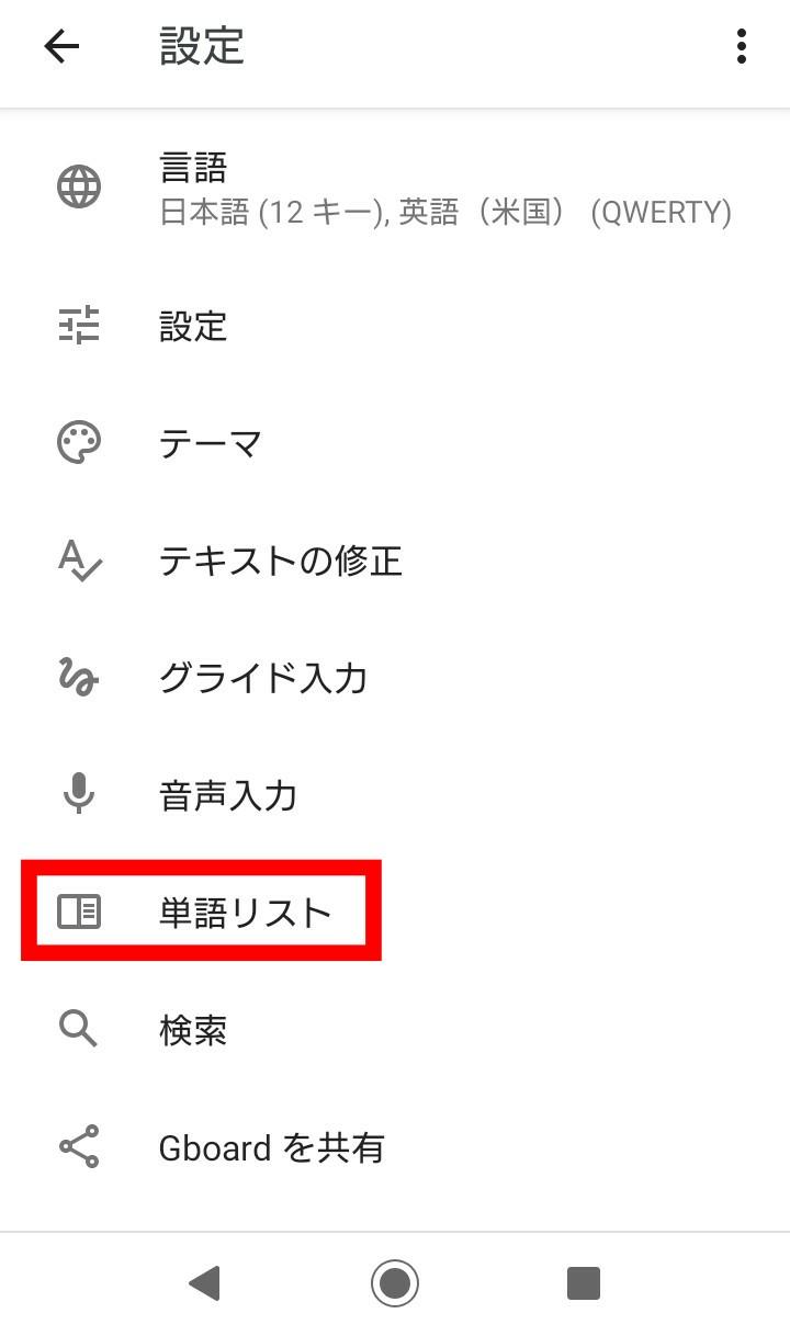 Gboard単語リスト設定