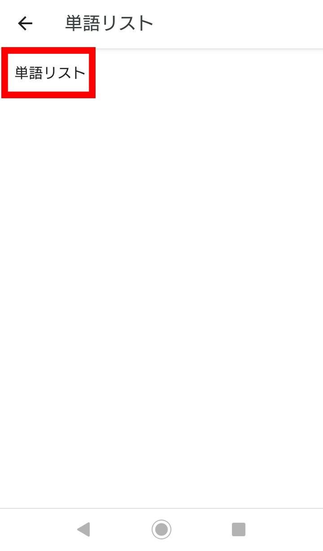 Gboard単語リスト設定2