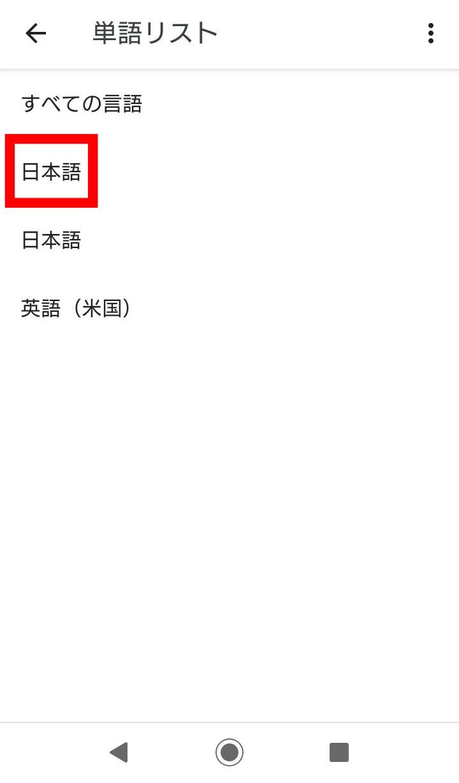 Gboard単語リスト登録言語選択