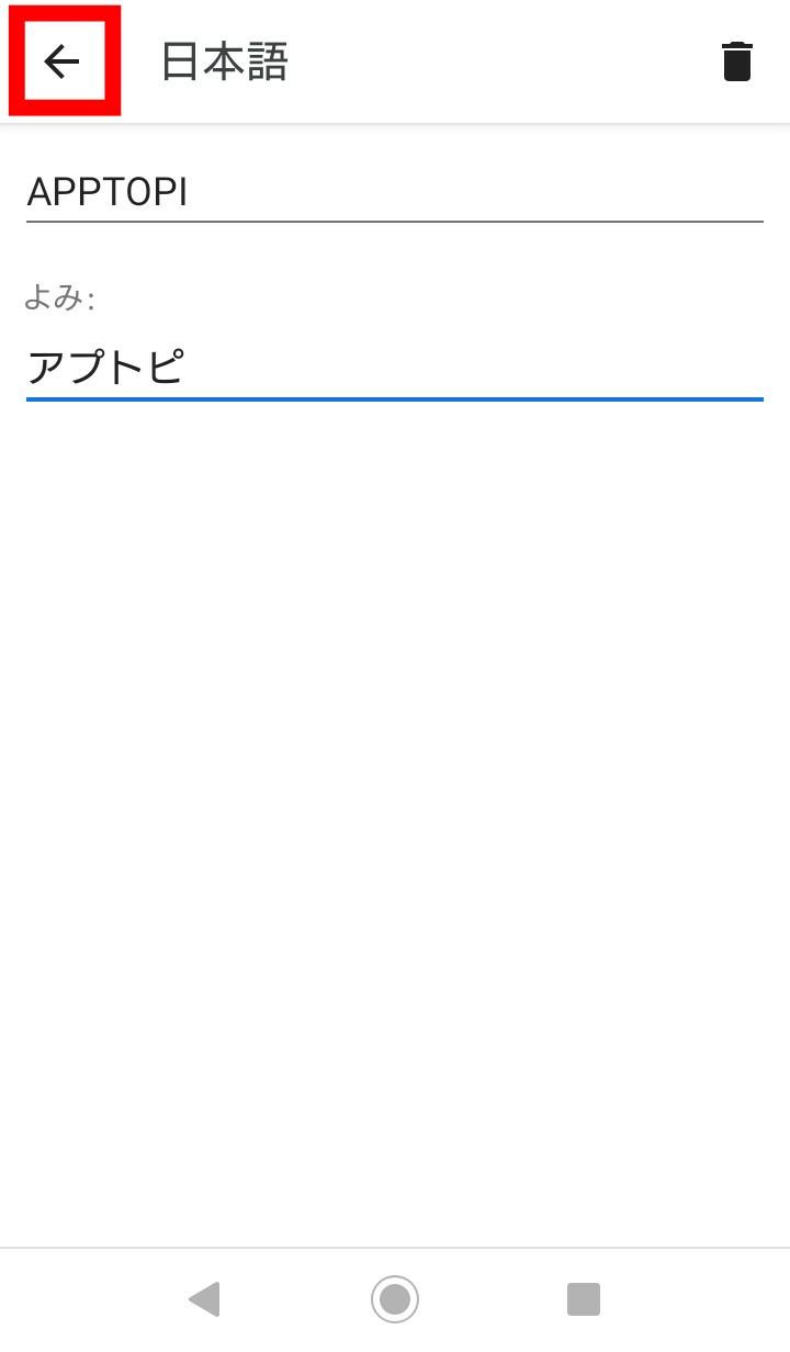 Gboard単語リスト入力