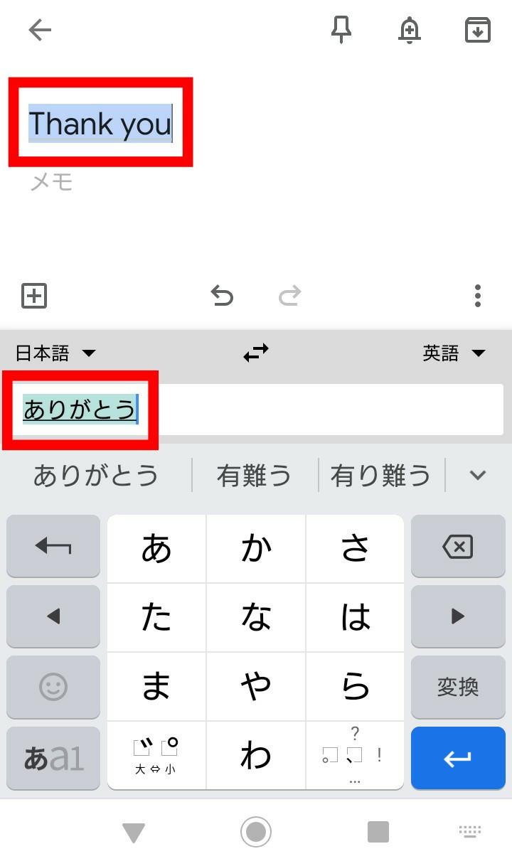 Gboard 「翻訳」サンプル