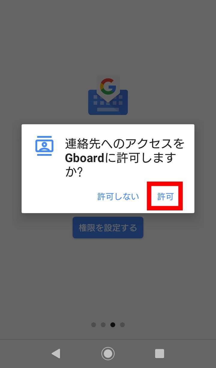 連絡先へのアクセスをGboardに許可