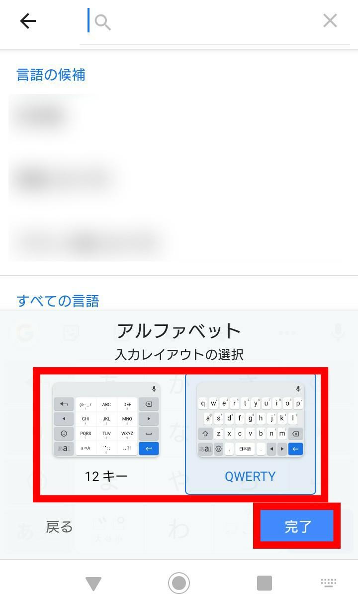 Gboard日本語アルファベット入力用キーボード設定
