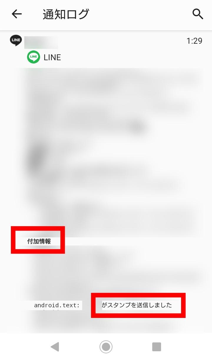 「通知ログ」詳細画面