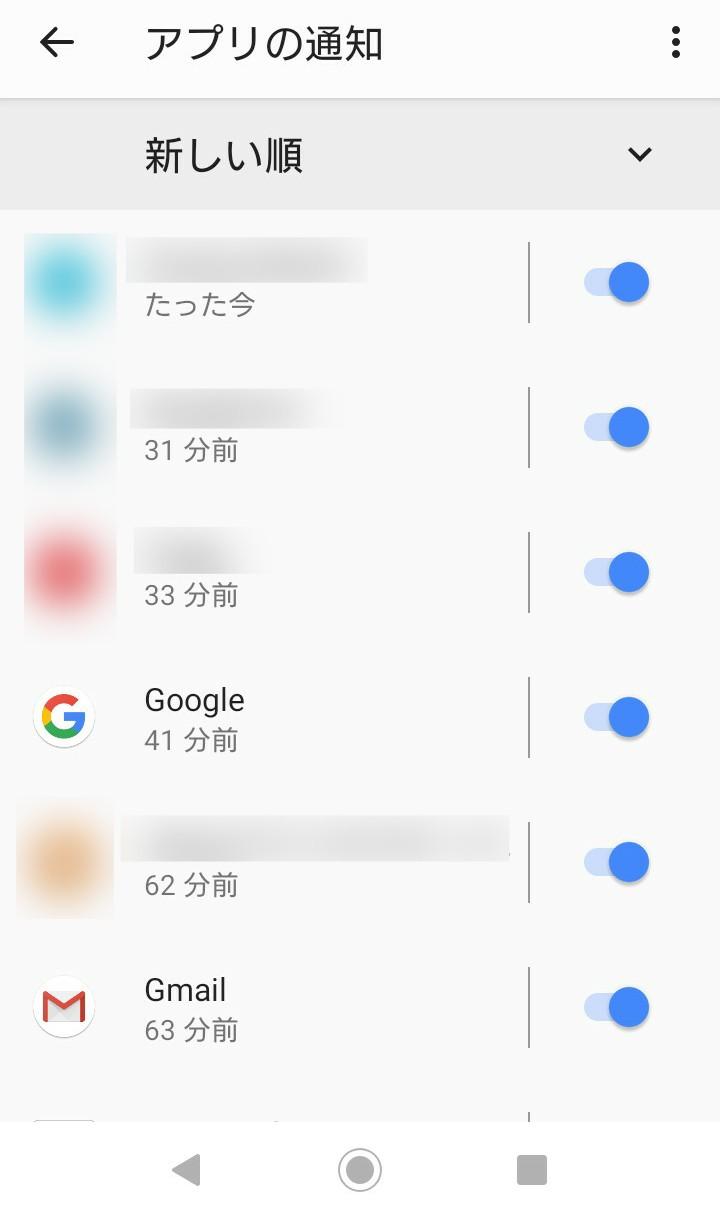 アプリの通知