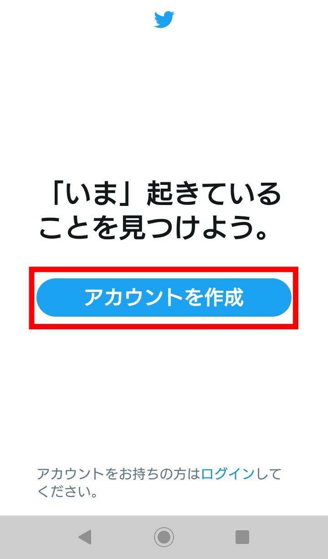 アカウント作成