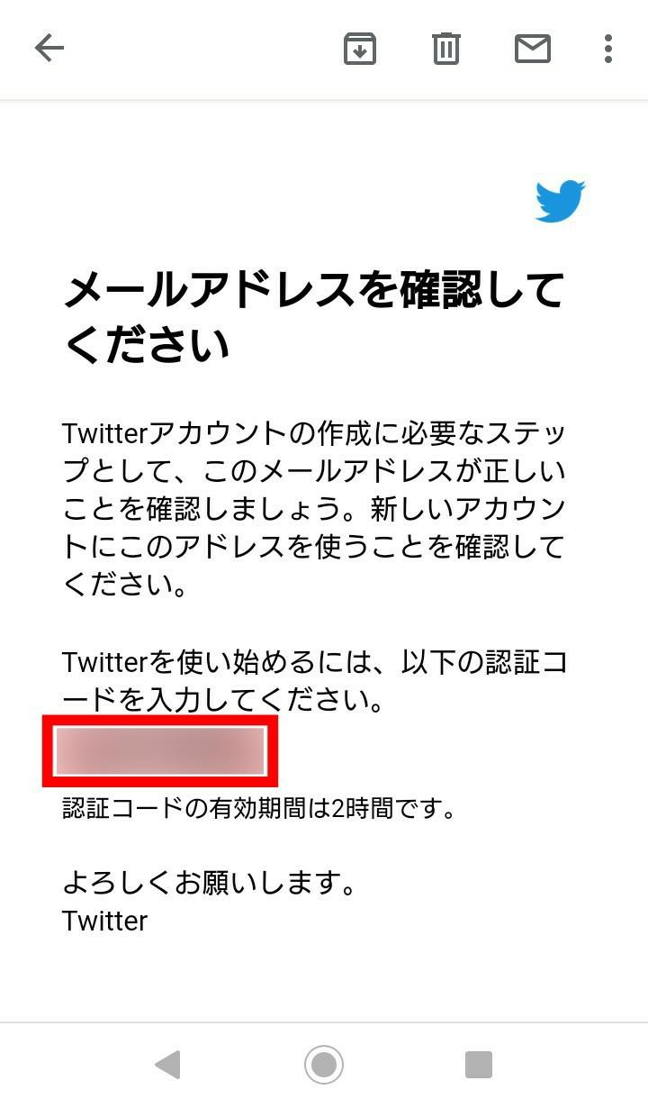 Twitterから受信したメール