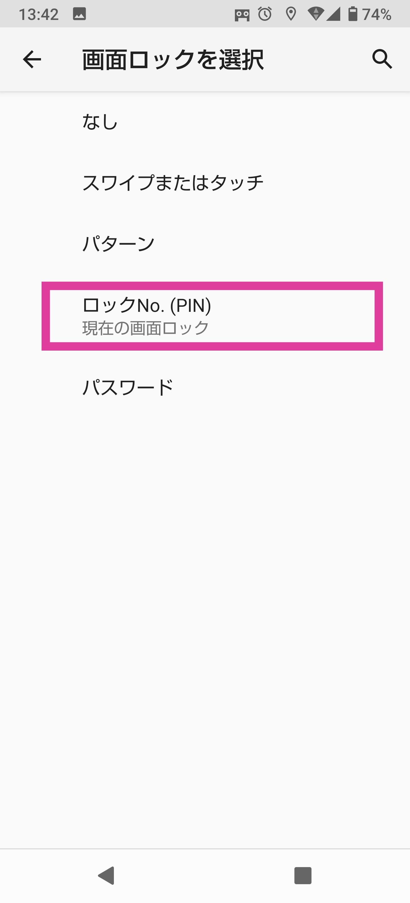 PIN選択