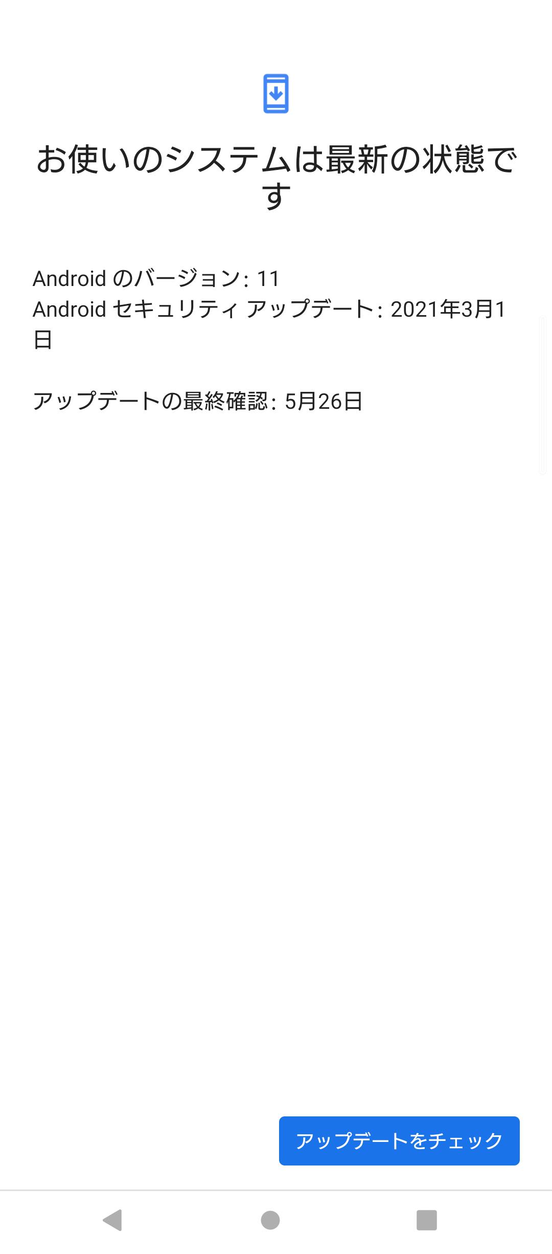 スマホ 本体 バージョンアップ 最新 例 画面