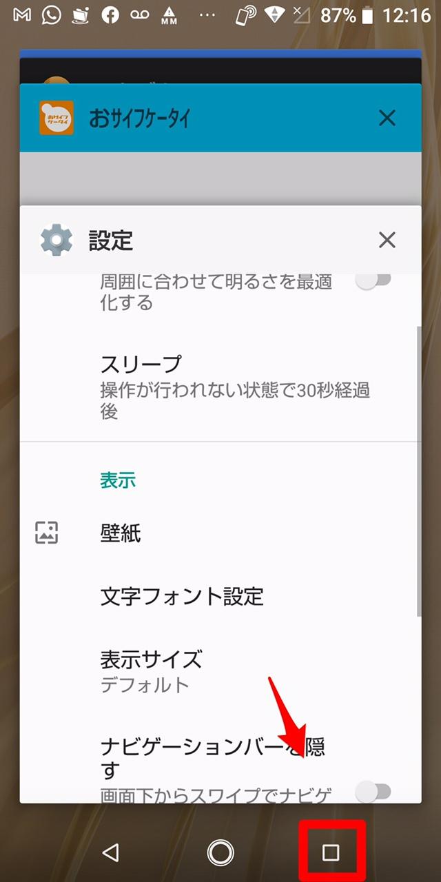 アプリの再起動